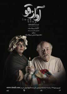 بانک اطلاعاتی انتخاب بازیگر و مجله الکترونیک دفتر سینمایی- آواز قو poster