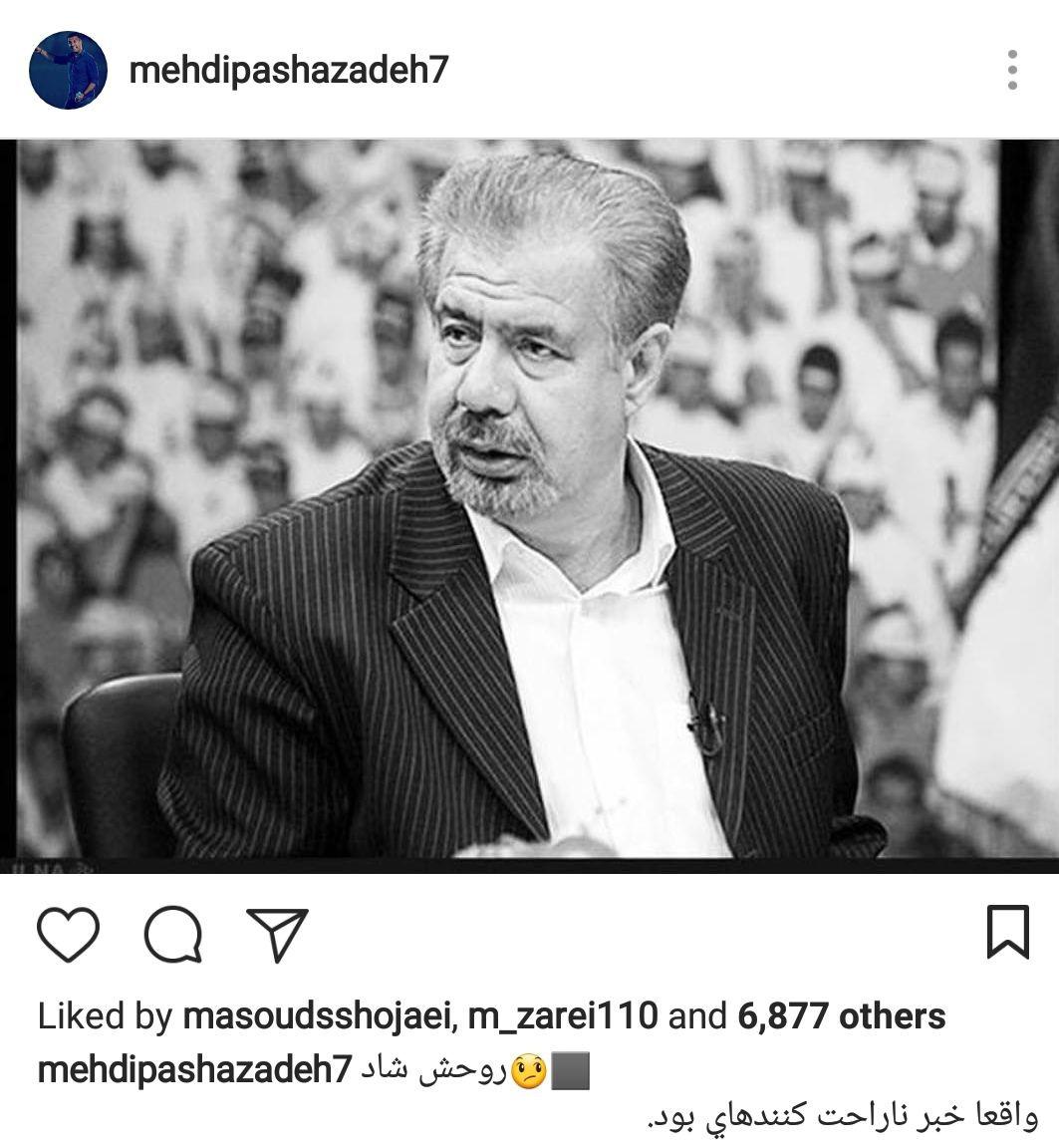 پیام های ورزشکاران و جامعه ورزشی در پی درگذشت بهرام شفیع