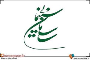 انتشار سوابق فیلماولیهای ۹۹ توسط سازمان سینمایی – اخبار سینمای ایران و جهان