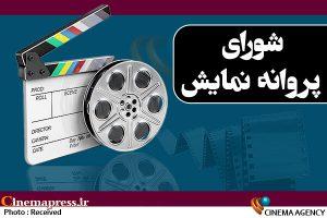 «طلا خون» به همراه «عاشق پیشه» و «مرد نقره ای» مجوز اکران گرفتند – اخبار سینمای ایران و جهان