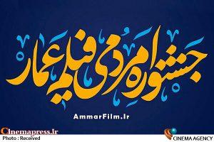 مردم به ساخت پوستر و تیزر جشنواره عمار دعوت شدند – اخبار سینمای ایران و جهان