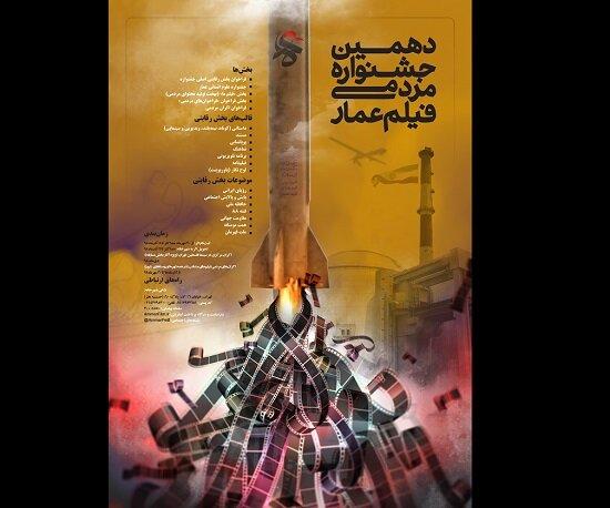 دهمین جشنواره عمار
