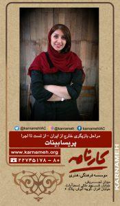 مراحل بازیگری در خارج از ایران