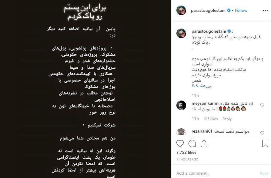 سینمای ایران، سینما، بازیگران سینما و تلویزیون ایران، قیمت بنزین،