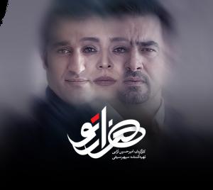 پوستر فیلم هزار تو-مجله الکترونیک دفتر سینمایی