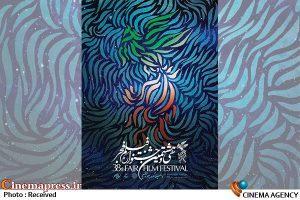 ۳۸ امین جشنواره بین المللی فیلم فجر ( پدران  ،  تومان )