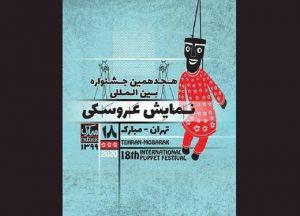 آثار راهیافته به مرحله نهایی بخش «بزرگسال» جشنواره عروسکی – اخبار سینمای ایران و جهان
