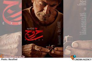 «خروج» به جشنواره فیلم مقاومت میرود – اخبار سینمای ایران و جهان