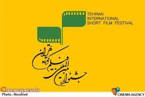 حضور هفت فیلم جدید در رقابت جشنواره بینالمللی فیلم کوتاه تهران – اخبار سینمای ایران و جهان