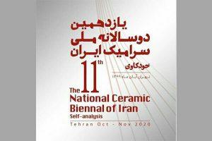 شورای سیاستگذاری و دبیر دوسالانه ملی سرامیک ایران منصوب شدند