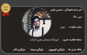 آماده همکاری :محسن شبان