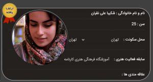 آماده همکاری:  شکیبا علی نقیان