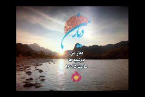 شهرستان مرند میزبان «دیار من» میشود – اخبار سینمای ایران و جهان