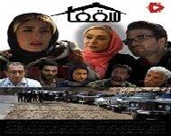 آغاز پخش اینترنتی فیلم سقف – اخبار سینمای ایران و جهان