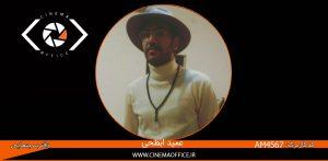 آماده همکاری :عمید ابطحی