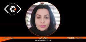 آماده همکاری : صوفیا فرید