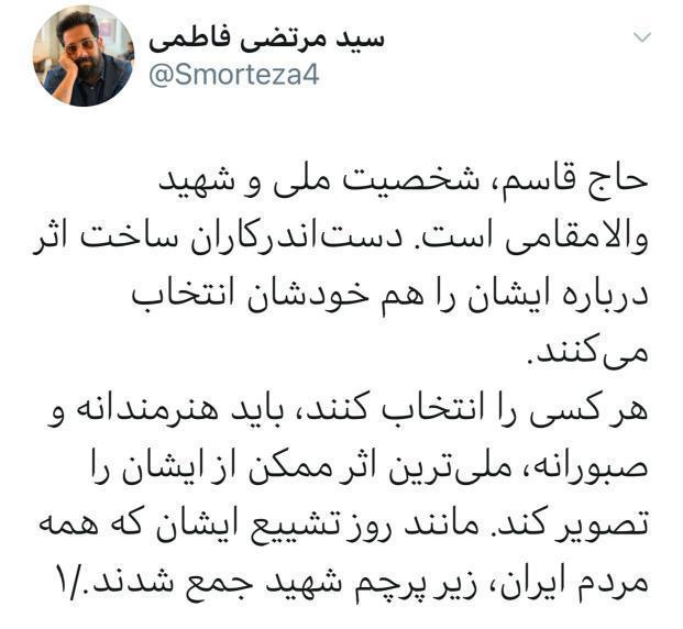کارگردان سریال سردار سلیمانی انتخاب نشده است