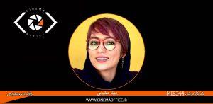آماده همکاری : مینا سلیمی