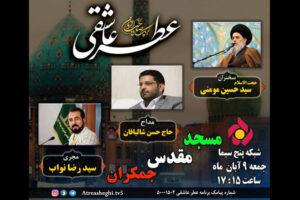 تبیین حکومت مهدوی و سعادت بشری در برنامه «عطر عاشقی» – اخبار سینمای ایران و جهان