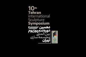 رقابت هنرمندان چند کشور دنیا در دهمین سمپوزیوم مجسمهسازی تهران