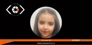 آماده همکاری : آوا محمدزاده