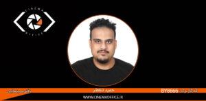 آماده همکاری :حمید تنقطار
