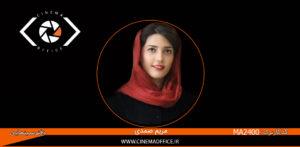 آماده همکاری : مریم صمدی