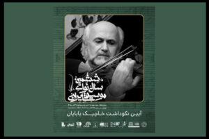 چهرههای موسیقی از تمبر ۲ هنرمند رونمایی میکنند/ پیام احمد پژمان