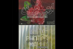 بازگشایی موزه هنرهای معاصر تهران با برپایی ۲ نمایشگاه هنری