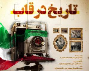 نمایشگاهی از عکس های حسین پرتویی