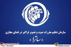 حل چالش مالکیت فکری در رسانههای صوت و تصویر فراگیر – اخبار سینمای ایران و جهان