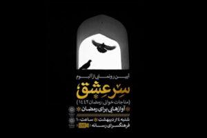 آلبوم «سِرّ عشق» رونمایی میشود/ شنیدن مناجاتهای رمضان