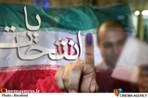 برگزاری مسابقهای با محوریت انتخابات در رادیو – اخبار سینمای ایران و جهان
