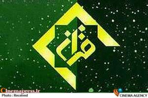 «شبکه قرآن» HD سازی میشود – اخبار سینمای ایران و جهان