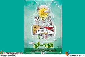 «بریم بسازیم» بار دیگر به آنتن تلویزیون رسید – اخبار سینمای ایران و جهان