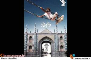«روزگار غار» عرضه اینترنتی شد – اخبار سینمای ایران و جهان