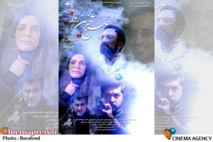 رونمایی از پوستر «صبح آخرین روز» در آستانه پخش از سیما – اخبار سینمای ایران و جهان