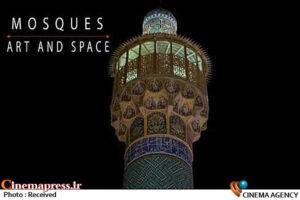 سفر «چهارسوی علم» به مساجد بزرگ جهان با مستند «مساجد؛ هنر و فضا» – اخبار سینمای ایران و جهان