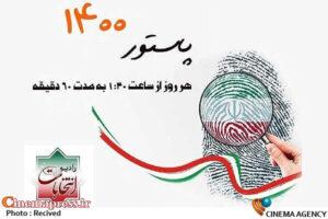 «من و حشمت» به سراغ انتخابات ریاستجمهوری میرود – اخبار سینمای ایران و جهان