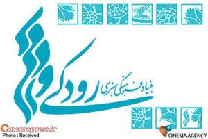 دعوت «بنیاد رودکی» از نخبگان موسیقی کشور برای شرکت در کارگاههای ویژه آموزشی – اخبار سینمای ایران و جهان