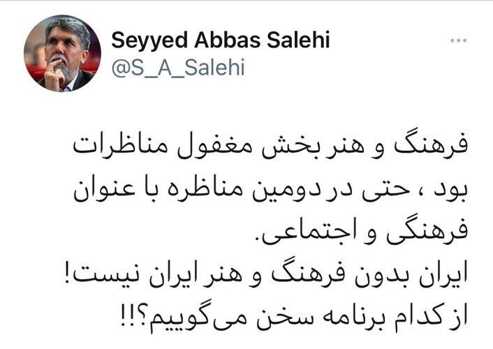 انتقاد سیدعباس صالحی از دومین مناظره نامزدهای ریاستجمهوری