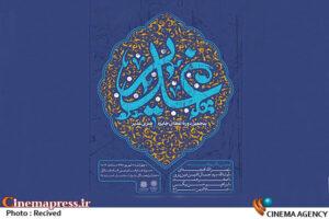 راه اندازی «پویش غدیر» در رادیو – اخبار سینمای ایران و جهان