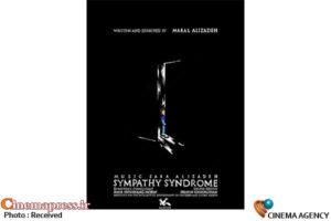 «بیماری دلسوزی» عرضه میشود – اخبار سینمای ایران و جهان