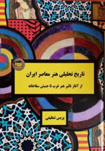 کتاب «تاریخ تحلیلی هنر معاصر ایران» منتشر شد – اخبار سینمای ایران و جهان
