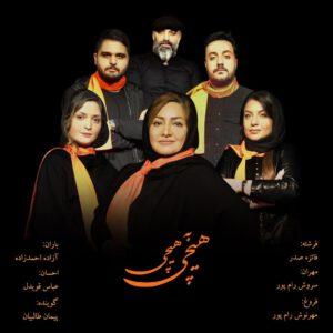 نمایشنامه خوانی : هیچی به هیچی