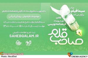 «بهروز افخمی» و «جلیل سامان» از تجربههای فیلمسازی خود گفتند – اخبار سینمای ایران و جهان