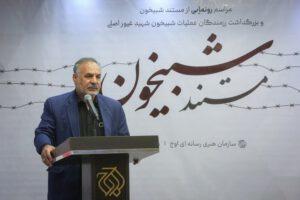 به یاد «شهید علی غیوراصلی» از «شبیخون» رونمایی شد – اخبار سینمای ایران و جهان