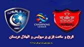 پیمان یوسفی بازی پرسپولیس و الهلال را گزارش میکند