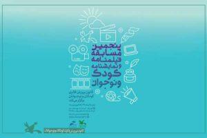 آثار برتر ۲ بخش مسابقه کانون پرورش فکری معرفی شد – خبرگزاری مهر   اخبار ایران و جهان