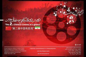 افتتاح دومین دوره «نگاهی بر سینمای چین» با نمایش فیلم ژانگ ییمو – خبرگزاری مهر | اخبار ایران و جهان